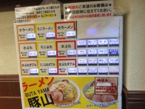 小ラーメン@ラーメン豚山 下高井戸店:券売機