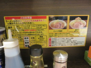 小ラーメン@ラーメン豚山 下高井戸店:注文方法
