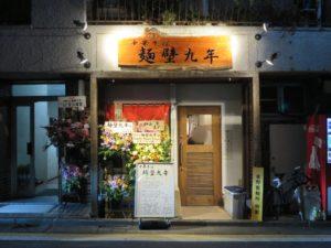中華そば@中華そば 麺壁九年:外観