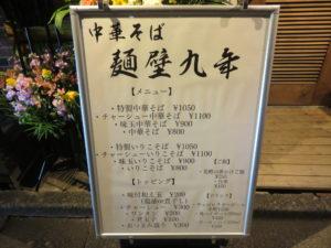 中華そば@中華そば 麺壁九年:メニューボード