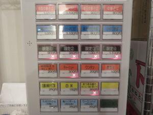 中華そば@中華そば 麺壁九年:券売機