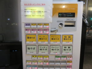 ワンタン塩そば@中華そばイデタ:券売機