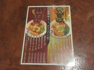 淡麗醤油らーめん@麺や 藏人 北千住店:メニュー