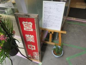 鹿骨ジビエ醤油白湯らぁ麺@下北澤 Ramen KUWAJIMA.:メニューボード
