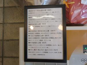 鹿骨ジビエ醤油白湯らぁ麺@下北澤 Ramen KUWAJIMA.:メニュー