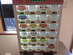 醤油らーめん@とものもと:券売機
