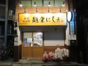 鴨だし醤油ラーメン@麺堂にしき:外観