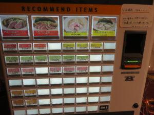 鴨だし醤油ラーメン@麺堂にしき:券売機