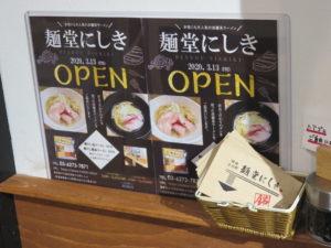 鴨だし醤油ラーメン@麺堂にしき:オープン案内