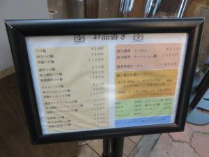 魚介豚骨らーめん@つけ麺 一合 亀戸店:メニューボード
