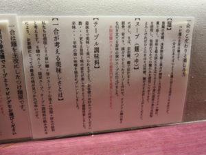 魚介豚骨らーめん@つけ麺 一合 亀戸店:こだわり