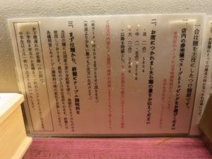 魚介豚骨らーめん@つけ麺 一合 亀戸店:案内
