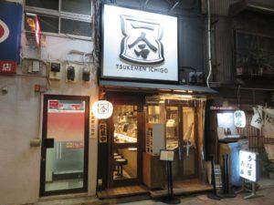 魚介豚骨らーめん@つけ麺 一合 亀戸店:外観