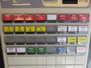 醤油@中華麺きなり:券売機