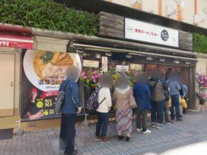 濃厚うにそば@東京ラーメンショーselection 極み麺 つけめん・らーめん 活龍:外観