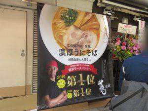 濃厚うにそば@東京ラーメンショーselection 極み麺 つけめん・らーめん 活龍:東京ラーメンショー