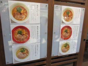 濃厚うにそば@東京ラーメンショーselection 極み麺 つけめん・らーめん 活龍:メニュー