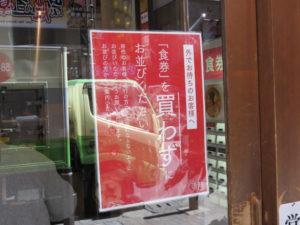濃厚うにそば@東京ラーメンショーselection 極み麺 つけめん・らーめん 活龍:注意事項