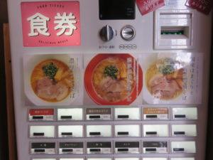濃厚うにそば@東京ラーメンショーselection 極み麺 つけめん・らーめん 活龍:券売機