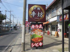 麻婆麺@辛麺 辛坊:看板