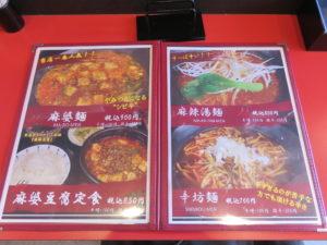 麻婆麺@辛麺 辛坊:メニューブック2