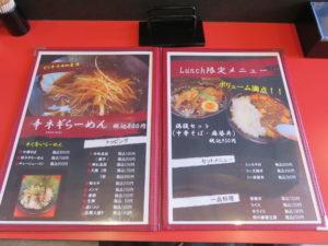 麻婆麺@辛麺 辛坊:メニューブック3