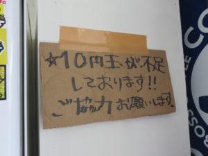 らーめん@ぶたけん。:小銭注意