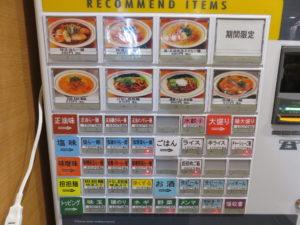 塩らー麺@麺屋 ぬまた:券売機