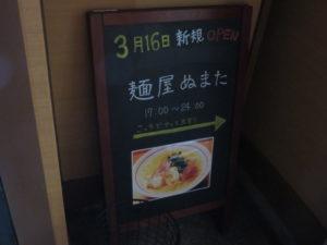 塩らー麺@麺屋 ぬまた:営業時間