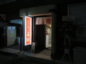 塩らー麺@麺屋 ぬまた:外観