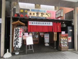近江ちゃんぽん 並麺@ちゃんぽん亭総本家 彦根駅前本店:外観