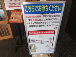 近江ちゃんぽん 並麺@ちゃんぽん亭総本家 彦根駅前本店:行列案内
