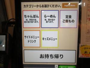 近江ちゃんぽん 並麺@ちゃんぽん亭総本家 彦根駅前本店:券売機:トップ