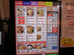 近江ちゃんぽん 並麺@ちゃんぽん亭総本家 彦根駅前本店:券売機:ちゃんぽん