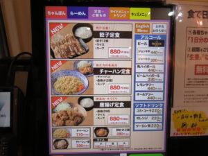 近江ちゃんぽん 並麺@ちゃんぽん亭総本家 彦根駅前本店:券売機:定食・ご飯もの