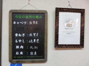 近江ちゃんぽん 並麺@ちゃんぽん亭総本家 彦根駅前本店:今日の自然の恵み