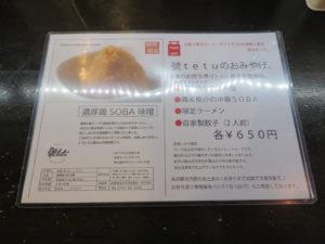 濃厚 鶏SOBA 塩@麺屋號tetu:メニュー3