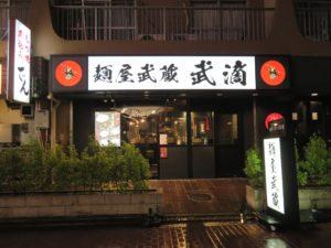 油滴ら~麺<醤油>@麺屋武蔵 武滴:外観