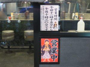 油滴ら~麺<醤油>@麺屋武蔵 武滴:営業時間