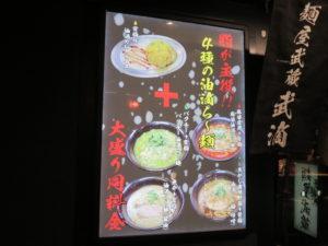 油滴ら~麺<醤油>@麺屋武蔵 武滴:メニューボード