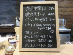 煮干中華そば@麺屋らんまる:メニュー