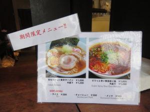 昔なつかしい東京ラーメン@Turandot 臥龍居:メニュー