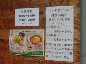 トマトラーメン M@麺や 空と大地:営業時間