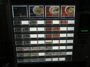 トマトラーメン M@麺や 空と大地:券売機