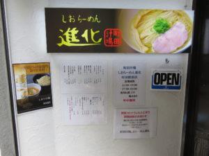 進化の青唐麺@町田汁場 しおらーめん進化 町田駅前店:営業時間