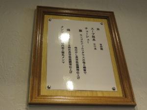 進化の青唐麺@町田汁場 しおらーめん進化 町田駅前店:商品説明3