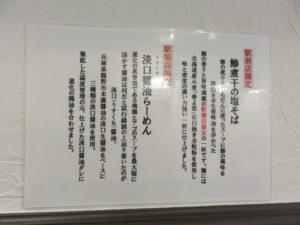 進化の青唐麺@町田汁場 しおらーめん進化 町田駅前店:商品説明2