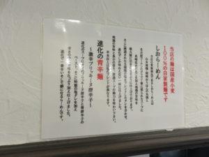 進化の青唐麺@町田汁場 しおらーめん進化 町田駅前店:商品説明1