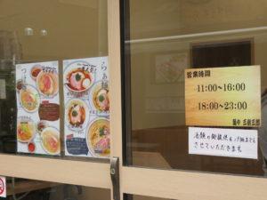 醤油らぁ麺@麺や三樹三郎:営業時間