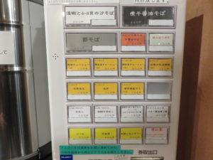 浅利とムール貝の汐そば@麺処しろくろ:券売機